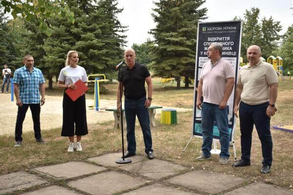 """В Константиновке состоялось открытие """"Активного парка"""""""