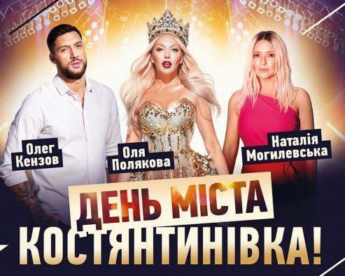 День города Константиновка 2020 - программа мероприятий