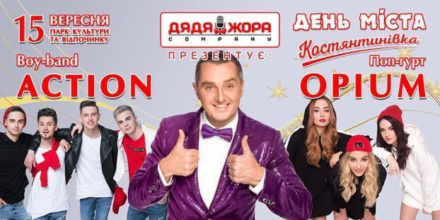 Константиновку в День города 2018 посетит Дядя Жора