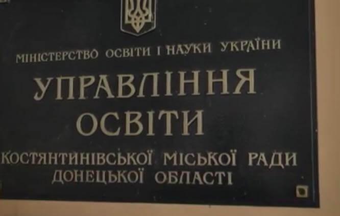 Отдел образования Константиновка