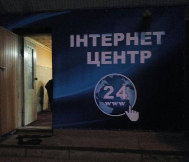 Второй раз за месяц в Константиновке закрыли одно и тот же игорное заведение