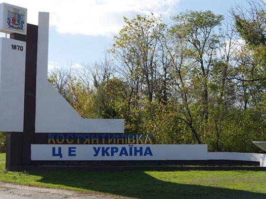 Стелла на въезде в Константиновку