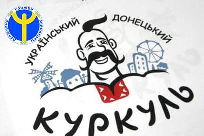 Жителей области приглашают стать «Украинским кулаком»