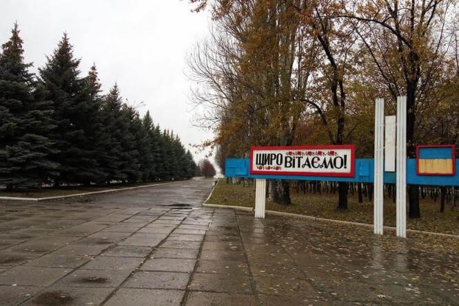 """Парк """"Юбилейный"""" в Константиновке"""