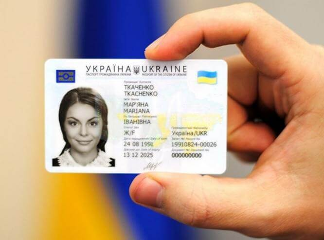 Паспорт ID-карта Константиновка