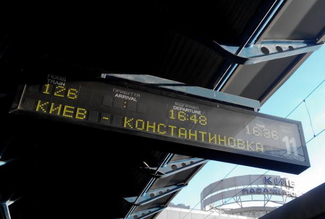 Поез Киев Константиновка