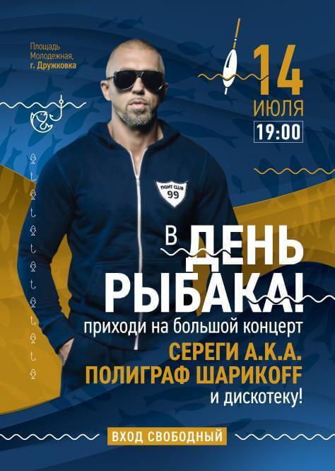 14 июля репер Серега даст концерт в Дружковке, вход – свободный!