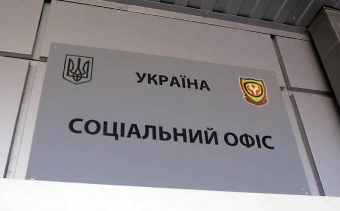 В Константиновке открыт новый «Социальный офис»