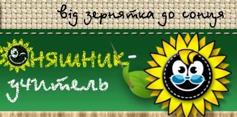 Педагоги Константиновки среди победителей Всеукраинского конкурса «Соняшник-учитель» - 2020