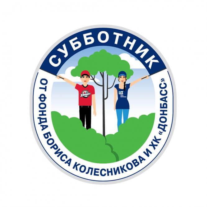 Фонд Бориса Колесникова и ХК «Донбасс» проведут субботники в Константиновке и Дружковке