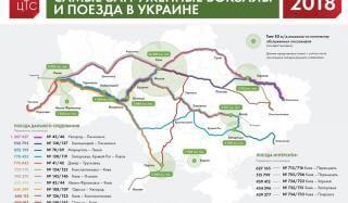 """Поезд """"Константиновка - Киев"""" один из самых загруженных поездов в Украине"""