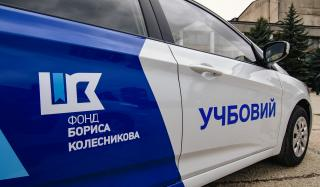 Первую в Украине социальную автошколу открыли на Донетчине