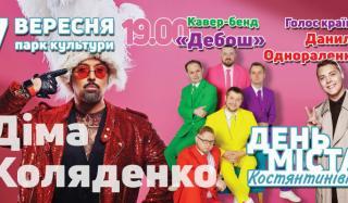 День города Константиновка 2019