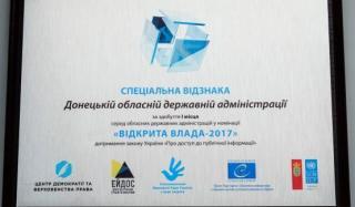 Донецкая ОГА - первая среди областных администраций в номинации «Открытая власть-2017»
