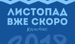 В Константиновке пройдёт фестиваль украиноязычной литературы