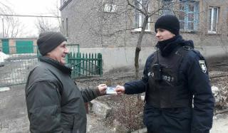 Полиция Константиновки начала операцию, связанную с посещением жилищ