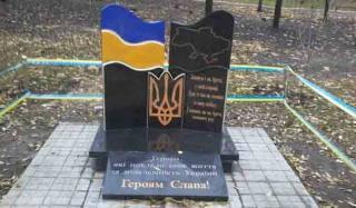 В Константиновке установили восстановленный памятник участникам АТО