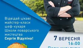 Шеф-повар Сергей Видулин даст бесплатные кулинарные мастер-классы на Дне Константиновки