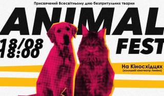 В Константиновке впервые пройдет AnimalFest