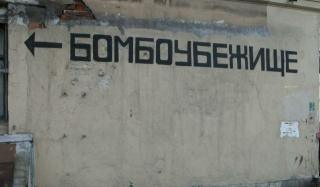 Бомбоубежище в Константиновке