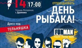 14 июля состоится масштабное празднование Дня рыбака в Дружковке с концертом и дискотекой!