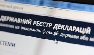 Электронная декларация