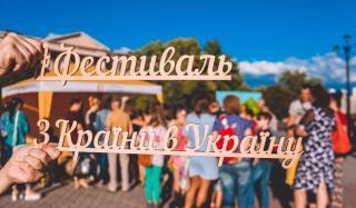 """Фестиваль """"З країни в Україну"""" в Константиновке"""