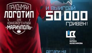 Продолжается конкурс эмблем для ХК «Мариуполь», призовой фонд – 90 тысяч гривен!