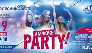 19 липня у Костянтинівці відбудеться грандіозна Караоке-вечірка!