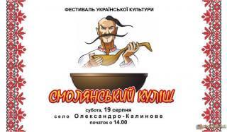 Фестиваль украинской культуры «Смолянский кулеш» проходит в селе Александро-Калиново