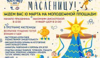 10 марта в Дружковке состоится грандиозная Масленица с подарками и бесплатными блинами