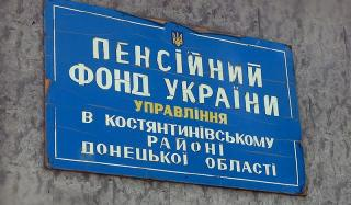 Пенсионный фонд Константиновки