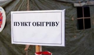 Пункт обогрева в Константиновке