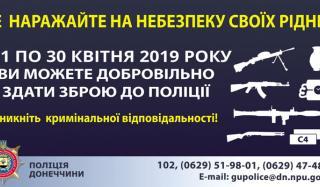 С 1 апреля в Донецкой области стартует месячник добровольной сдачи оружия